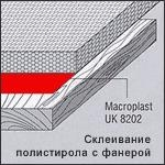 Macroplast UK 8202/5400 (4 кг) Макропласт 8202/5400